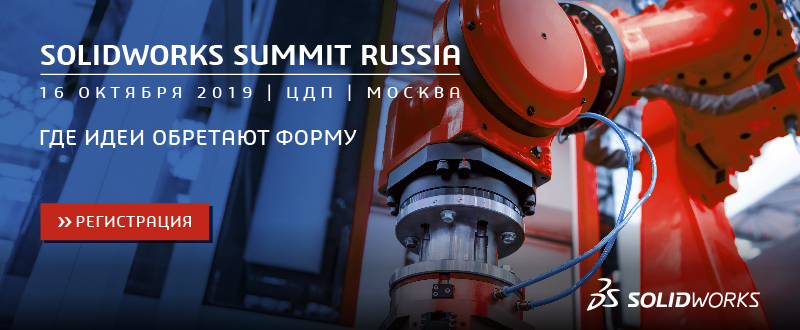 SOLIDWORKS SUMMIT RUSSIA 2019